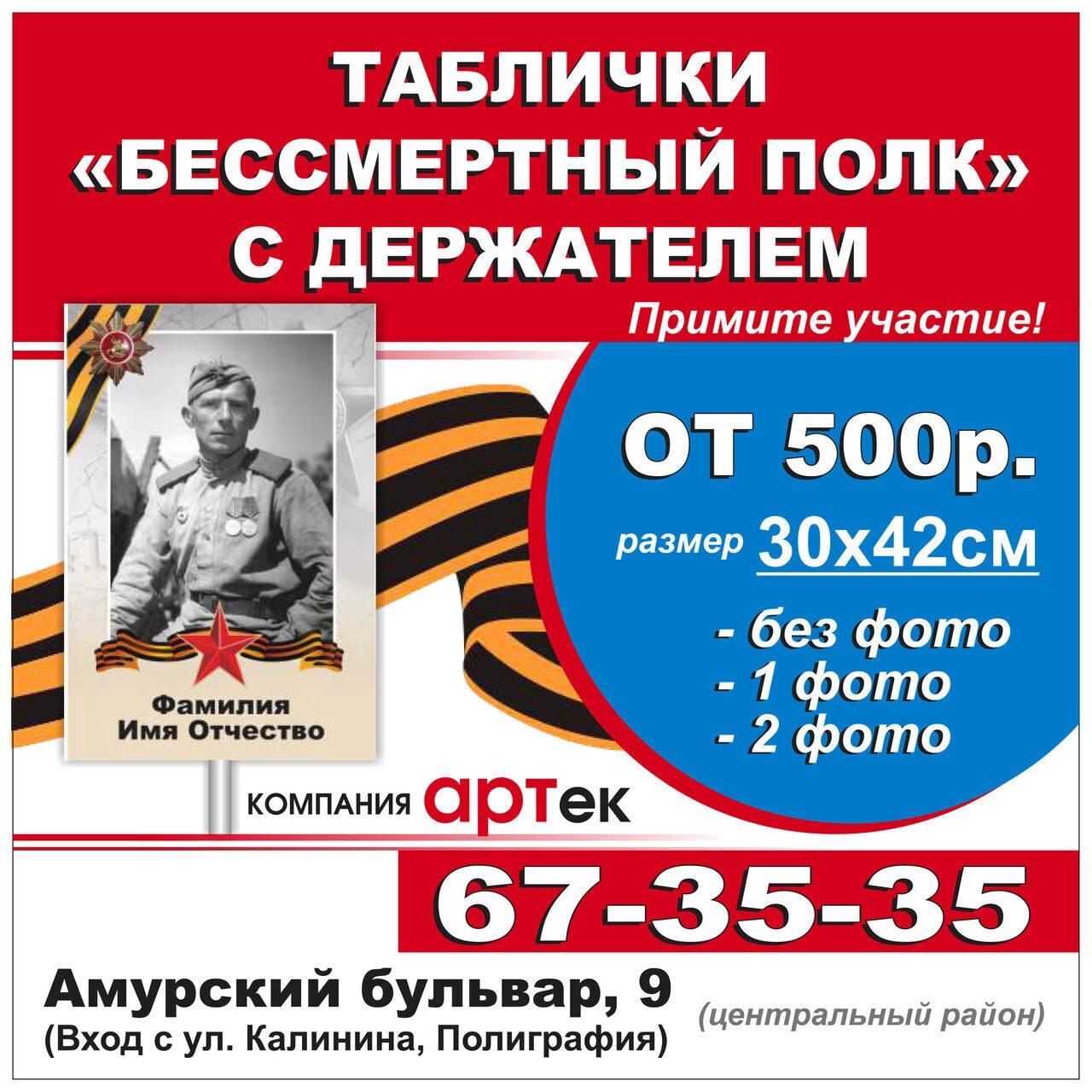 Табличка для бессмертного полка своими руками 96